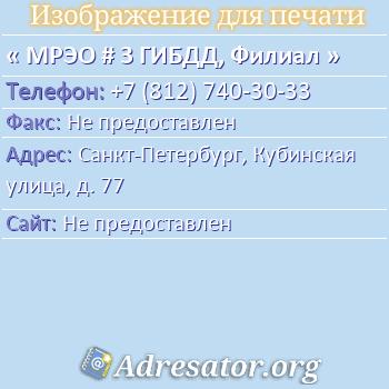 МРЭО # 3 ГИБДД, Филиал по адресу: Санкт-Петербург, Кубинская улица, д. 77