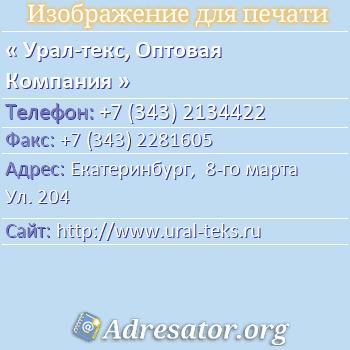 Урал-текс, Оптовая Компания по адресу: Екатеринбург,  8-го марта Ул. 204