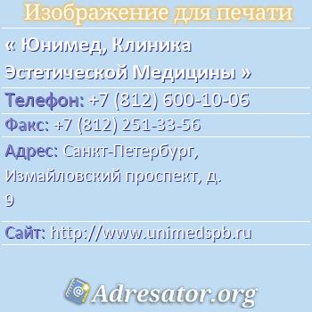 Юнимед, Клиника Эстетической Медицины по адресу: Санкт-Петербург, Измайловский проспект, д. 9