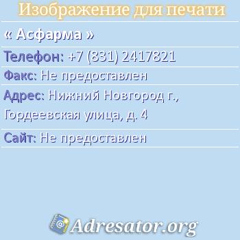 Асфарма по адресу: Нижний Новгород г., Гордеевская улица, д. 4