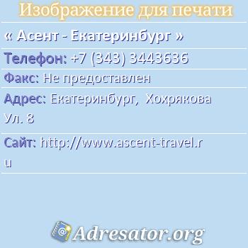 Асент - Екатеринбург по адресу: Екатеринбург,  Хохрякова Ул. 8