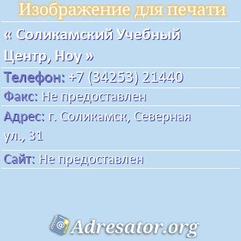 Соликамский Учебный Центр, Ноу по адресу: г. Соликамск, Северная ул., 31