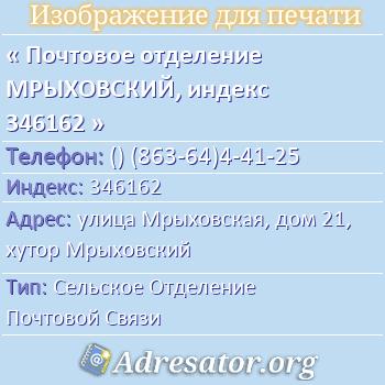 Почтовое отделение МРЫХОВСКИЙ, индекс 346162 по адресу: улицаМрыховская,дом21,хутор Мрыховский