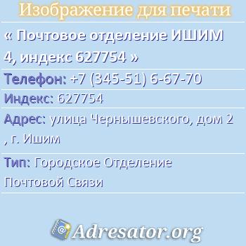 Почтовое отделение ИШИМ 4, индекс 627754 по адресу: улицаЧернышевского,дом2,г. Ишим