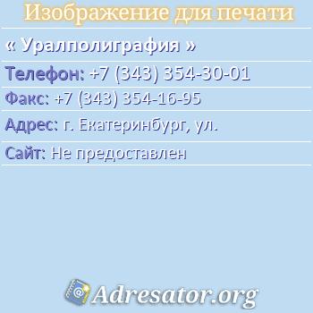 Уралполиграфия по адресу: г. Екатеринбург, ул.