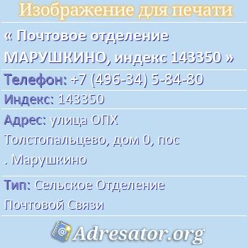 Почтовое отделение МАРУШКИНО, индекс 143350 по адресу: улицаОПХ Толстопальцево,дом0,пос. Марушкино