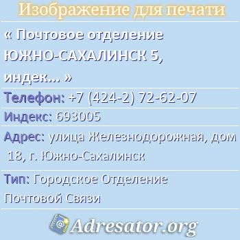 Почтовое отделение ЮЖНО-САХАЛИНСК 5, индекс 693005 по адресу: улицаЖелезнодорожная,дом18,г. Южно-Сахалинск