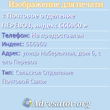 Почтовое отделение ПЕРЕВОЗ, индекс 666960 по адресу: улицаНабережная,дом6,село Перевоз