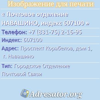 Почтовое отделение НАВАШИНО, индекс 607100 по адресу: ПроспектКорабелов,дом1,г. Навашино