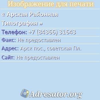 Арская Районная Типография по адресу: Арск пос., советская Пл.