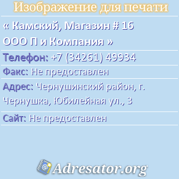 Камский, Магазин # 16 ООО П и Компания по адресу: Чернушинский район, г. Чернушка, Юбилейная ул., 3