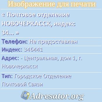 Почтовое отделение НОВОЧЕРКАССК, индекс 346441 по адресу: -Центральная,дом1,г. Новочеркасск