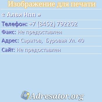 Алви Нпп по адресу: Саратов,  Буровая Ул. 40