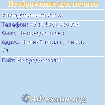 Медтехника # 2 по адресу: Нижний тагил г., юности Ул.