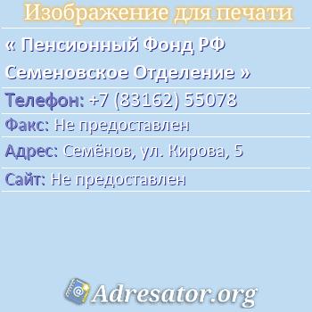 Пенсионный Фонд РФ Семеновское Отделение по адресу: Семёнов, ул. Кирова, 5