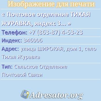 Почтовое отделение ТИХАЯ ЖУРАВКА, индекс 346006 по адресу: улицаШИРОКАЯ,дом1,село Тихая Журавка