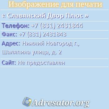 Славянский Двор Плюс по адресу: Нижний Новгород г., Шаляпина улица, д. 2