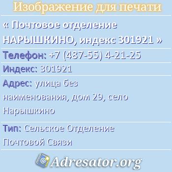 Почтовое отделение НАРЫШКИНО, индекс 301921 по адресу: улицабез наименования,дом29,село Нарышкино