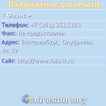 Фазис по адресу: Екатеринбург,  Онуфриева Ул. 12