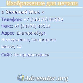 Зеленый Мыс по адресу: Екатеринбург,  Новоуральск, Загородное шоссе, 12