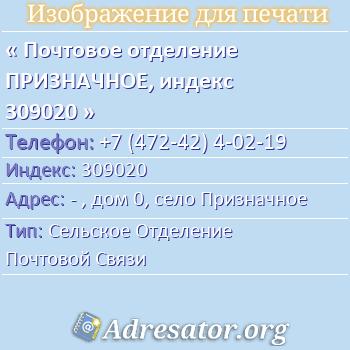 Почтовое отделение ПРИЗНАЧНОЕ, индекс 309020 по адресу: -,дом0,село Призначное