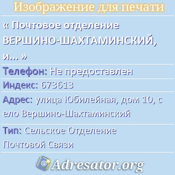 Почтовое отделение ВЕРШИНО-ШАХТАМИНСКИЙ, индекс 673613 по адресу: улицаЮбилейная,дом10,село Вершино-Шахтаминский