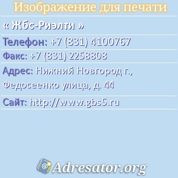Жбс-риэлти по адресу: Нижний Новгород г., Федосеенко улица, д. 44