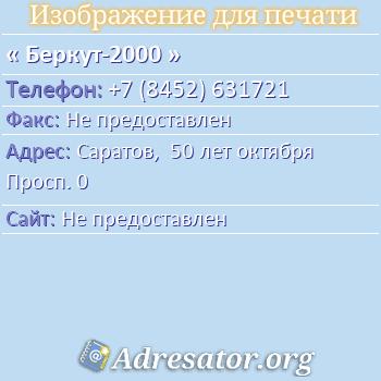 Беркут-2000 по адресу: Саратов,  50 лет октября Просп. 0
