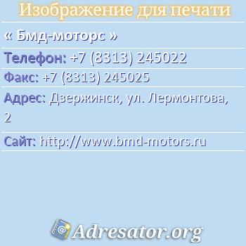 Бмд-моторс по адресу: Дзержинск, ул. Лермонтова, 2
