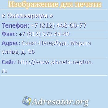 Океанариум по адресу: Санкт-Петербург, Марата улица, д. 86