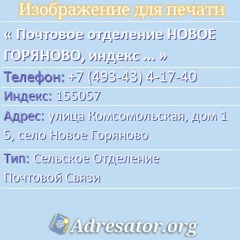 Почтовое отделение НОВОЕ ГОРЯНОВО, индекс 155057 по адресу: улицаКомсомольская,дом15,село Новое Горяново