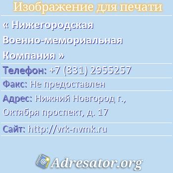 Нижегородская Военно-мемориальная Компания по адресу: Нижний Новгород г., Октября проспект, д. 17