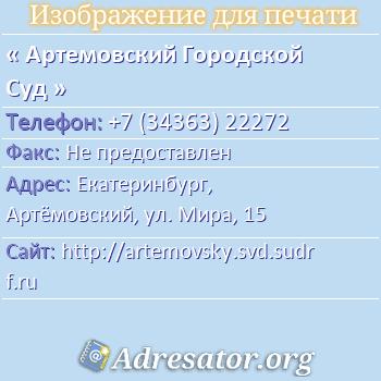 Артемовский Городской Суд по адресу: Екатеринбург,  Артёмовский, ул. Мира, 15