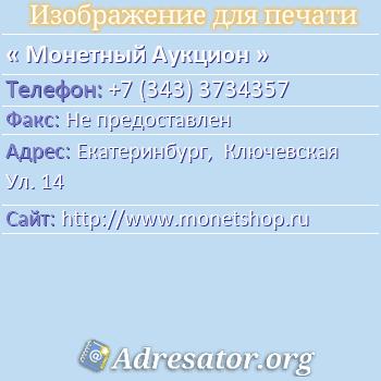 Монетный Аукцион по адресу: Екатеринбург,  Ключевская Ул. 14