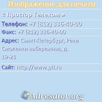 Простор Телеком по адресу: Санкт-Петербург, Реки Смоленки набережная, д. 19-21