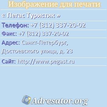 Пегас Туристик по адресу: Санкт-Петербург, Достоевского улица, д. 23