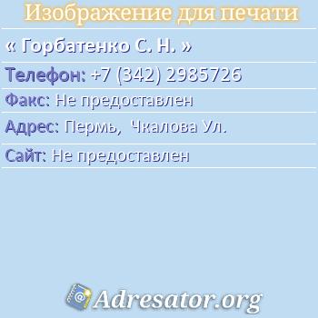 Горбатенко С. Н. по адресу: Пермь,  Чкалова Ул.