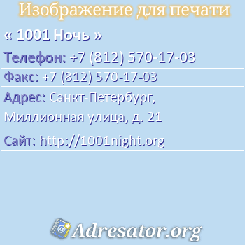 1001 Ночь по адресу: Санкт-Петербург, Миллионная улица, д. 21