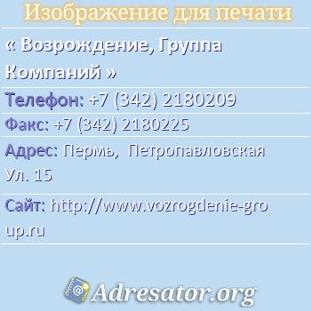 Возрождение, Группа Компаний по адресу: Пермь,  Петропавловская Ул. 15