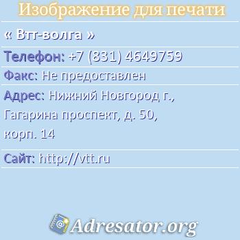 Втт-волга по адресу: Нижний Новгород г., Гагарина проспект, д. 50, корп. 14