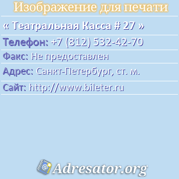 Театральная Касса # 27 по адресу: Санкт-Петербург, ст. м.
