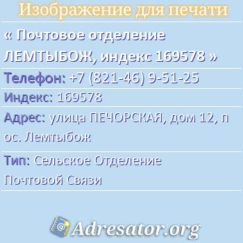 Почтовое отделение ЛЕМТЫБОЖ, индекс 169578 по адресу: улицаПЕЧОРСКАЯ,дом12,пос. Лемтыбож