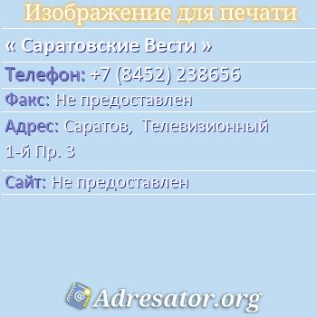 Саратовские Вести по адресу: Саратов,  Телевизионный 1-й Пр. 3