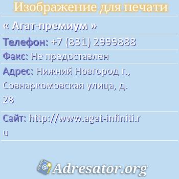 Агат-премиум по адресу: Нижний Новгород г., Совнаркомовская улица, д. 28