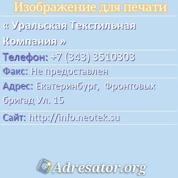 Уральская Текстильная Компания по адресу: Екатеринбург,  Фронтовых бригад Ул. 15