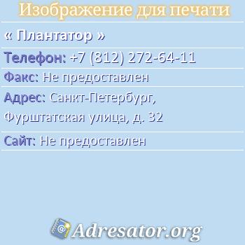 Плантатор по адресу: Санкт-Петербург, Фурштатская улица, д. 32