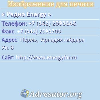 Радио Energy по адресу: Пермь,  Аркадия гайдара Ул. 8
