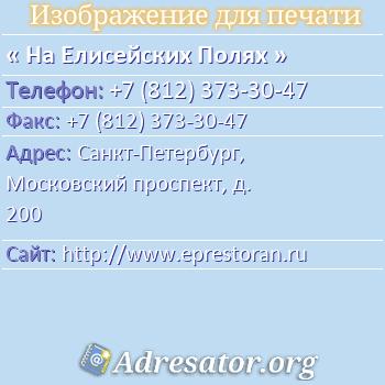 На Елисейских Полях по адресу: Санкт-Петербург, Московский проспект, д. 200