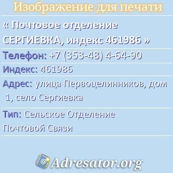 Почтовое отделение СЕРГИЕВКА, индекс 461986 по адресу: улицаПервоцелинников,дом1,село Сергиевка