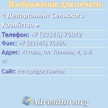 Департамент Сельского Хозяйства по адресу: Кстово, пл. Ленина, 4, 1-й эт.